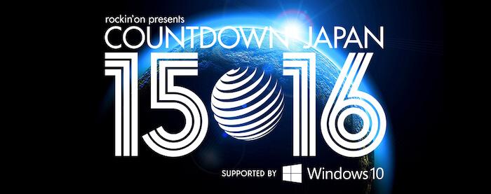 COUNTDOWN JAPAN 15/16 カウントダウンジャパン