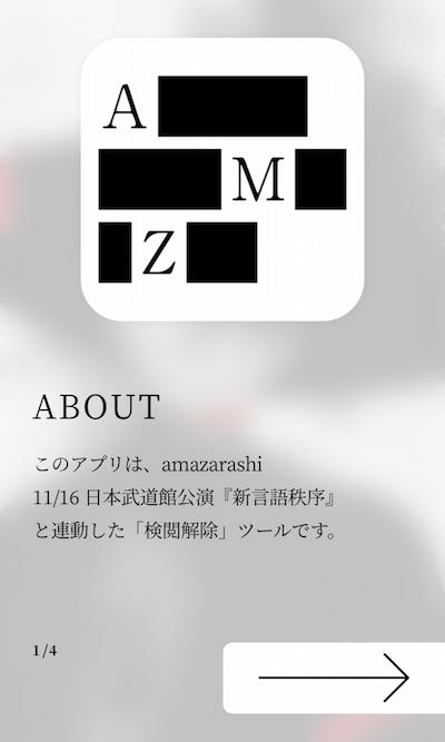 amazarashi リビングデッド アプリ 01