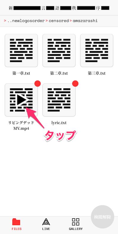 amazarashi リビングデッド アプリ 02